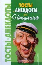 Круковер В. - Тосты и анекдоты для Никулина' обложка книги