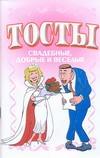 Белов Н.В. Тосты. Свадебные, добрые и веселые белов н тосты с приколами и шутками