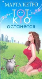 Кетро Марта - Тот, кто останется' обложка книги