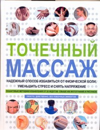 Гэш Майкл - Точечный массаж обложка книги