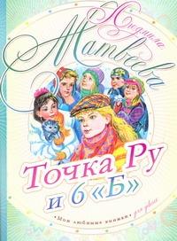 "Точка Ру и 6 ""Б"" Матвеева Л.Г."