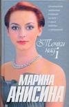 Анисина Марина - Точки над i' обложка книги