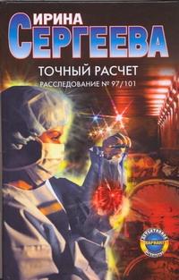 Точный расчет. Расследование №97/101 Сергеева И.