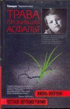 Черемнова Т.А. - Трава, пробившая асфальт' обложка книги
