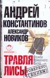 Травля лисы Константинов А.Д.