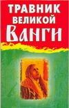 Гурьянова Л.С. - Травник великой Ванги обложка книги