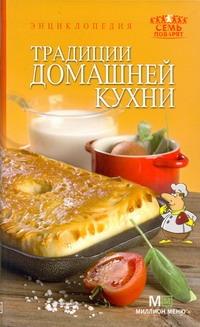 Традиции домашней кухни - фото 1