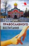 Киселева О.Ф. - Традиции православного воспитания' обложка книги