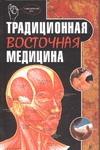 Яроцкая Э.П. - Традиционная восточная медицина' обложка книги