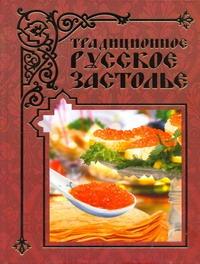 Традиционное русское застолье Бойко Е.А.