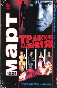 Март М. - Траектория падения (Стеклянная тень - изнанка) обложка книги