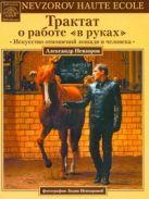 Невзоров А.Г. - Трактат о работе в руках' обложка книги
