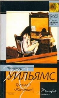 """Уильямс Т. - Трамвай """"Желание"""". Любовное письмо лорда Байрона. Ночь игуаны обложка книги"""