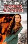 Лебедев А. - Трамвай желаний' обложка книги