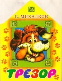 Трезор Михалков С.В.