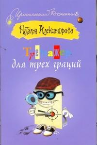 Тренажер для трех граций Александрова Наталья