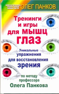 Тренинги и игры для мышц глаз Панков О.П.