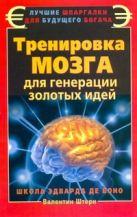 Штерн Валентин - Тренировка мозга для генерации золотых идей. Школа Эдварда де Боно' обложка книги