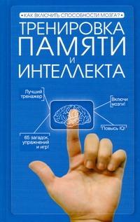 Тренировка памяти и интеллекта Волков А.В.