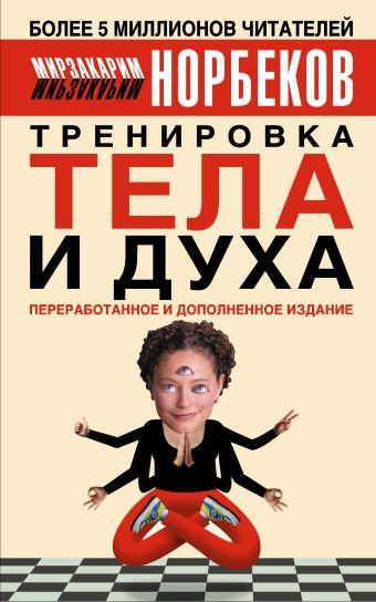 Тренировка тела и духа Норбеков М.С.
