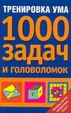 Четтен Д. - Тренировка ума. 1000 задач и головоломок' обложка книги