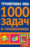 Тренировка ума. 1000 задач и головоломок Четтен Д.