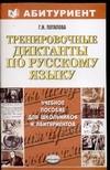 Тренировочные диктанты по русскому языку