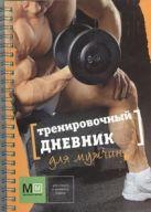 Смолин Е.В. - Тренировочный дневник для мужчин' обложка книги
