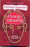 Мэйсон Дуглас - Треннинг развития суперпамяти' обложка книги