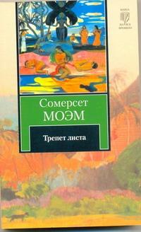 Сомерсет Моэм - Трепет листа обложка книги