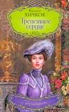 Хичкок Коллин - Трепетное сердце' обложка книги