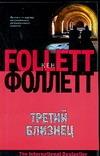 Третий близнец Фоллетт К.