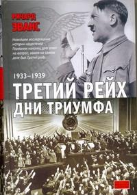 Эванс Ричард - Третий рейх. Дни триумфа, 1933-1939 обложка книги