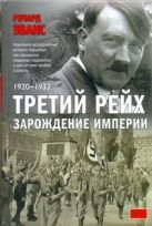 Эванс Ричард - Третий рейх. Зарождение империи, 1920-1933' обложка книги