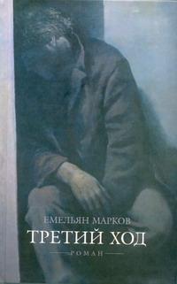 Третий ход Марков Е.