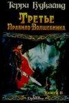 Третье Правило Волшебника, или Защитники Паствы. В 2 кн. Кн. 2 Гудкайнд Т.