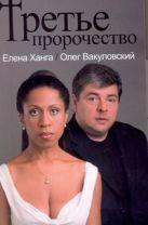Ханга Елена - Третье пророчество' обложка книги