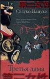 Нацуки С. - Третья дама' обложка книги