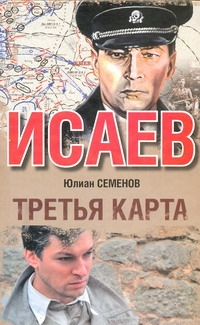 Третья карта Семенов Ю.С.