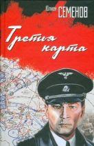 Семенов Ю.С. - Третья карта' обложка книги