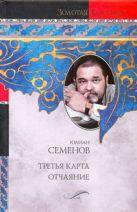 Семенов Ю.С. - Третья карта. Отчаяние' обложка книги