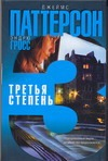Паттерсон Д. - Третья степень' обложка книги