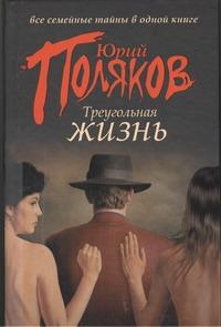 Поляков Ю.М. - Треугольная жизнь обложка книги