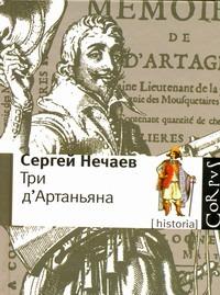 Нечаев Сергей Три д'Артаньяна