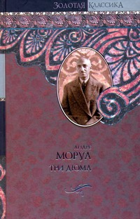 Моруа А. Три Дюма