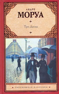 Моруа А. - Три Дюма обложка книги