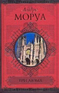Моруа А. - Три Дюма. Письма незнакомке обложка книги