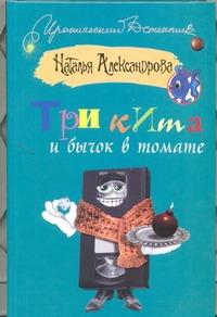 Три кита и бычок в томате Александрова Наталья