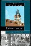 Скрынников Р.Г. - Три Лжедмитрия' обложка книги