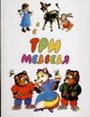 Чукавина И.А. - Три медведя' обложка книги